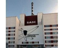 Отгрузка на Белоярскую АЭС