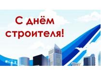 ГК «ПромСтройДеталь» поздравляет всех работников строительной отрасли с профессиональным праздником!