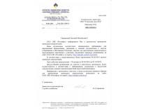 Аккредитация АО НК РОСНЕФТЬ